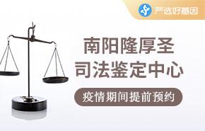 南阳隆厚圣司法鉴定中心