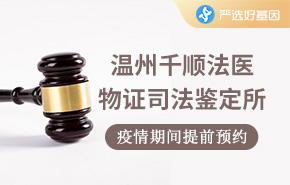 温州千顺法医物证司法鉴定所