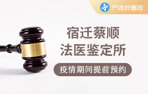 宿迁蔡顺法医鉴定所