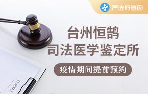 台州恒鹄司法医学鉴定所