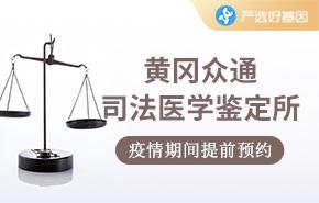 黄冈众通司法医学鉴定所