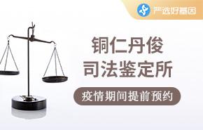 铜仁丹俊司法鉴定所