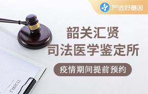 韶关汇贤司法医学鉴定所
