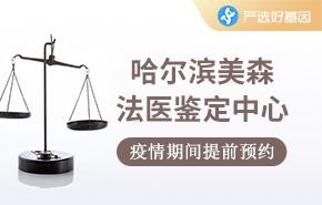 哈尔滨美森法医鉴定中心