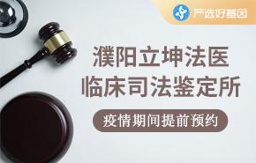 濮阳立坤法医临床司法鉴定所