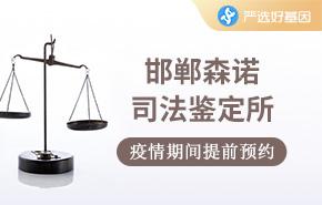 邯郸森诺司法鉴定所
