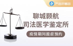 聊城颢航司法医学鉴定所