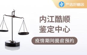 内江酷顺鉴定中心