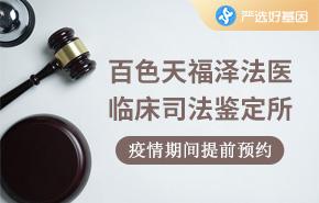百色天福泽法医临床司法鉴定所