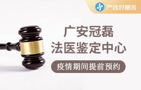 广安冠磊法医鉴定中心