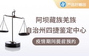 阿坝藏族羌族自治州四捷鉴定中心