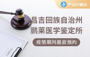 昌吉回族自治州鹏莱医学鉴定所
