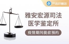 雅安宏源司法医学鉴定所