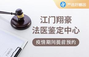 江门翔豪法医鉴定中心