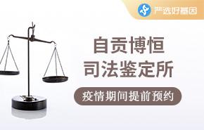 自贡博恒司法鉴定所