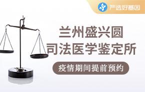 兰州盛兴圆司法医学鉴定所