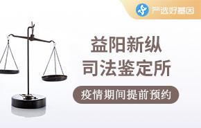 益阳新纵司法鉴定所