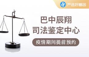 巴中辰翔司法鉴定中心