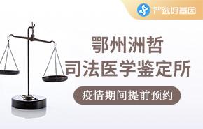 鄂州洲哲司法医学鉴定所