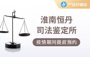 淮南恒丹司法鉴定所