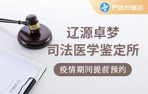 辽源卓梦司法医学鉴定所