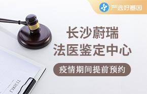 长沙蔚瑞法医鉴定中心