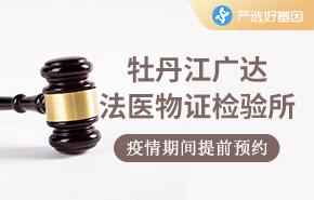 牡丹江广达法医物证检验所