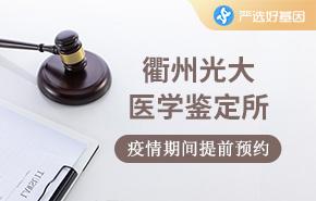 衢州光大医学鉴定所