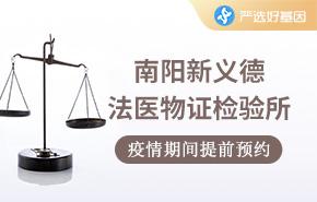 南阳新义德法医物证检验所