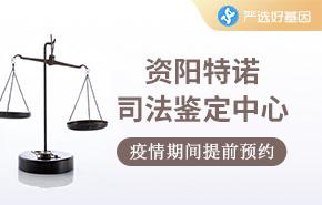 资阳特诺司法鉴定中心