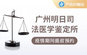 广州明日司法医学鉴定所