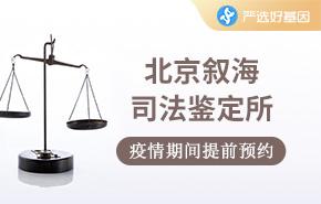 北京叙海司法鉴定所