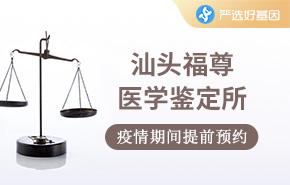 汕头福尊医学鉴定所
