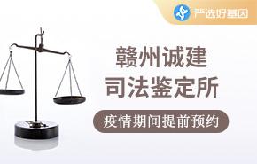 赣州诚建司法鉴定所