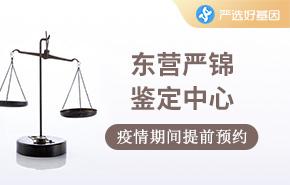 东营严锦鉴定中心