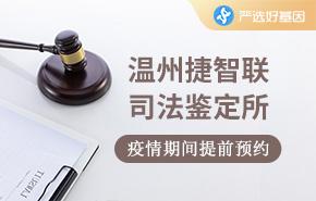 温州捷智联司法鉴定所