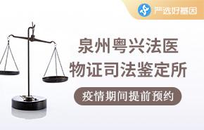 泉州粤兴法医物证司法鉴定所