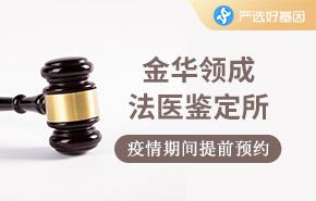 金华领成法医鉴定所