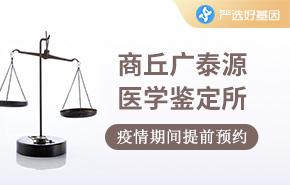 商丘广泰源医学鉴定所
