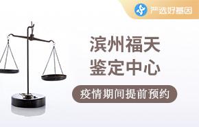 滨州福天鉴定中心
