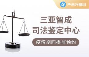 三亚智成司法鉴定中心