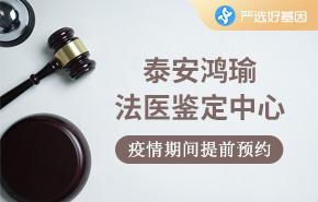 泰安鸿瑜法医鉴定中心