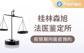 桂林森旭法医鉴定所