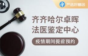 齐齐哈尔卓晖法医鉴定中心