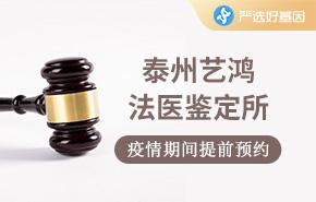泰州艺鸿法医鉴定所