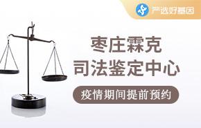 枣庄霖克司法鉴定中心