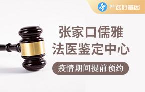 张家口儒雅法医鉴定中心