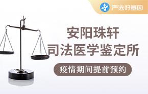 安阳珠轩司法医学鉴定所