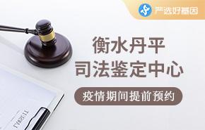 衡水丹平司法鉴定中心