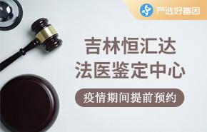 吉林恒汇达法医鉴定中心